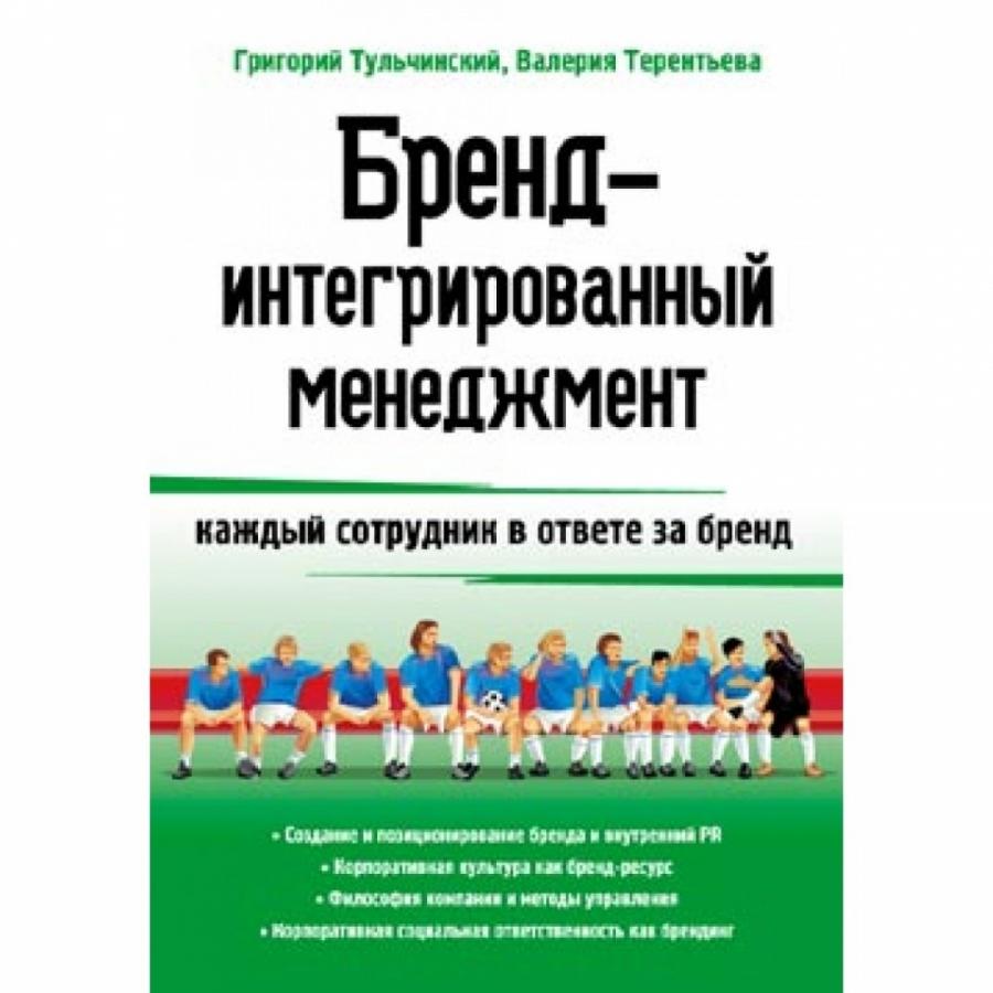 Обложка книги:  тульчинский г. л., терентьева в. и. - бренд-интегрированный менеджмент каждый сотрудник в ответе за бренд.