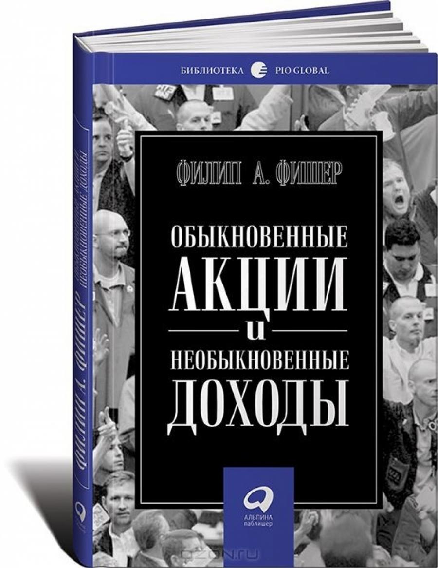 Обложка книги:  филип фишер - обыкновенные акции и необыкновенные доходы. другие работы