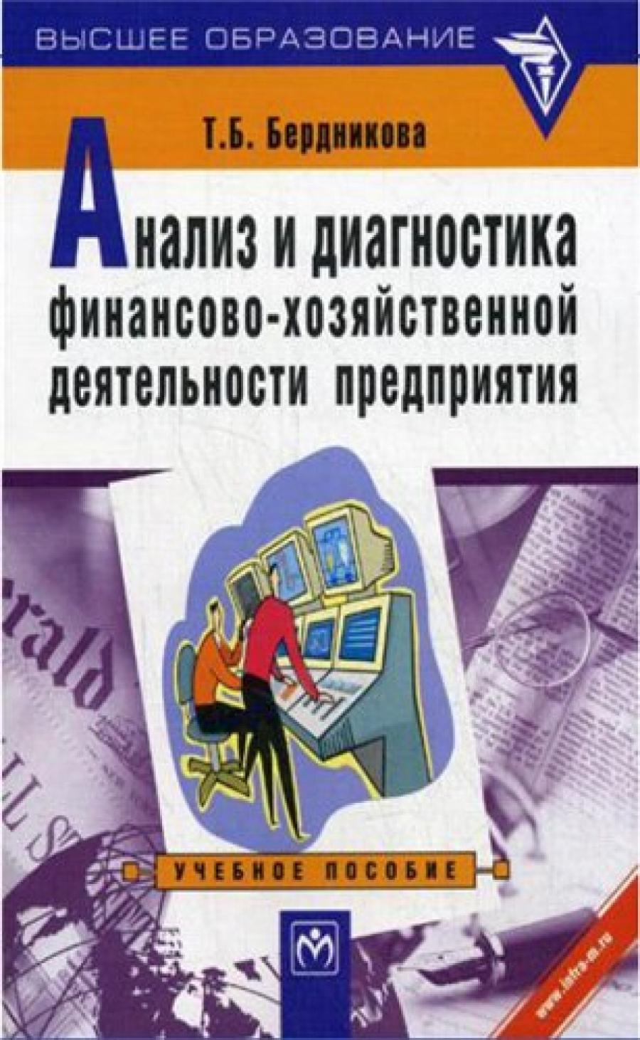 Обложка книги:  т.б. бердникова - анализ и диагностика финансово-хозяйственной деятельности предприятия