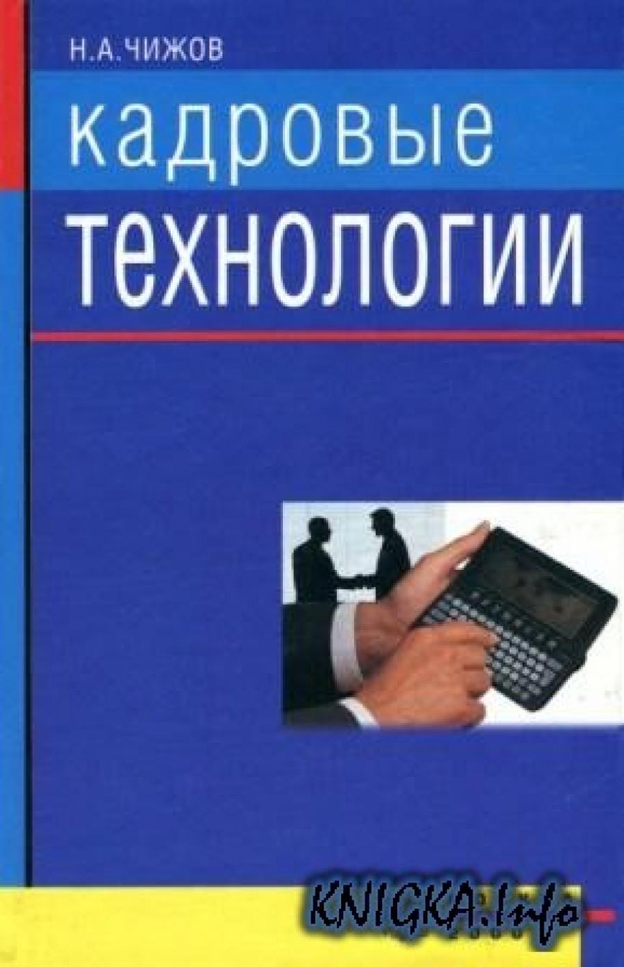 Обложка книги:  чижов н.а. - кадровые технологии.
