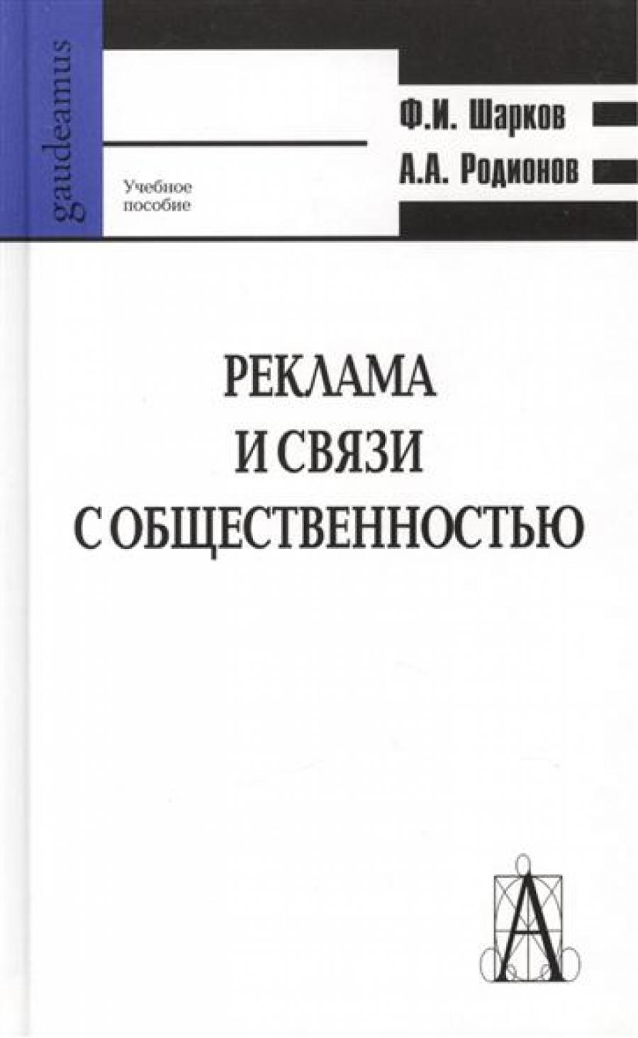 Обложка книги:  шарков ф.и., родионов а.а. - реклама и связи с общественностью