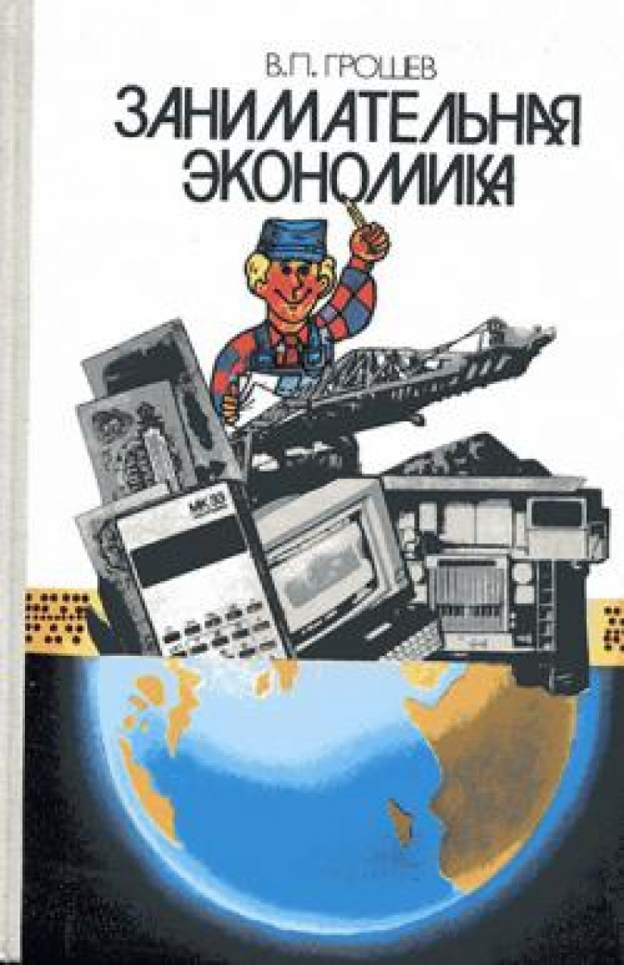 Обложка книги:  грязнов г. в. - строительство материально-технической базы социализма в кндр