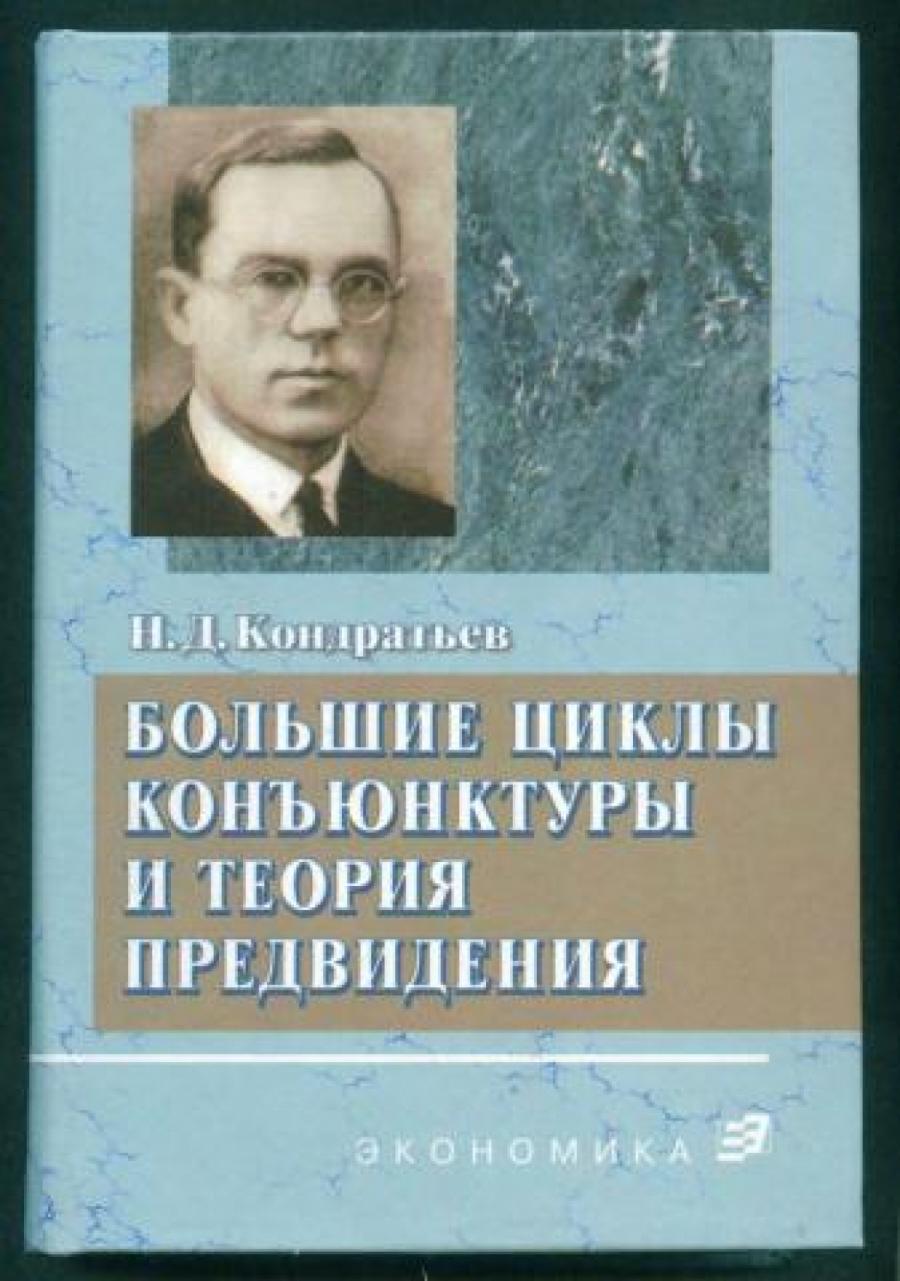 Обложка книги:  кондратьев н.д. - большие циклы конъюнктуры и теория предвидения