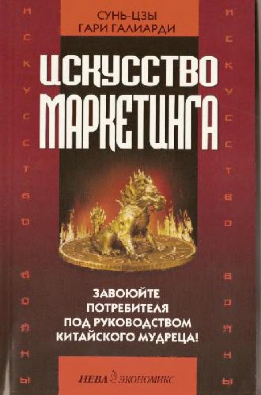 Обложка книги:  сунь-цзы, гари галиарди - искусство войны и искусство маркетинга