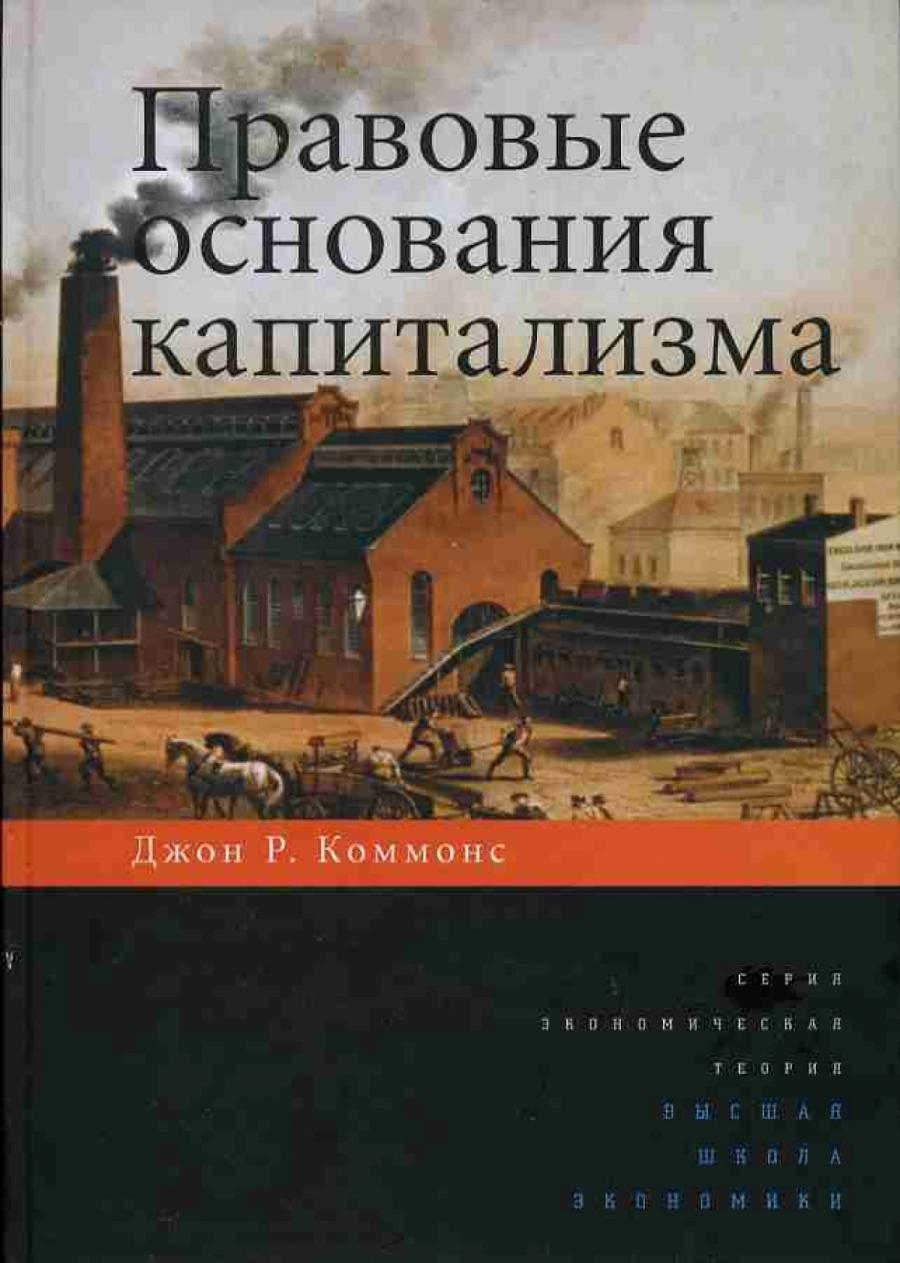 Обложка книги:  коммонс дж.р. - правовые основания капитализма