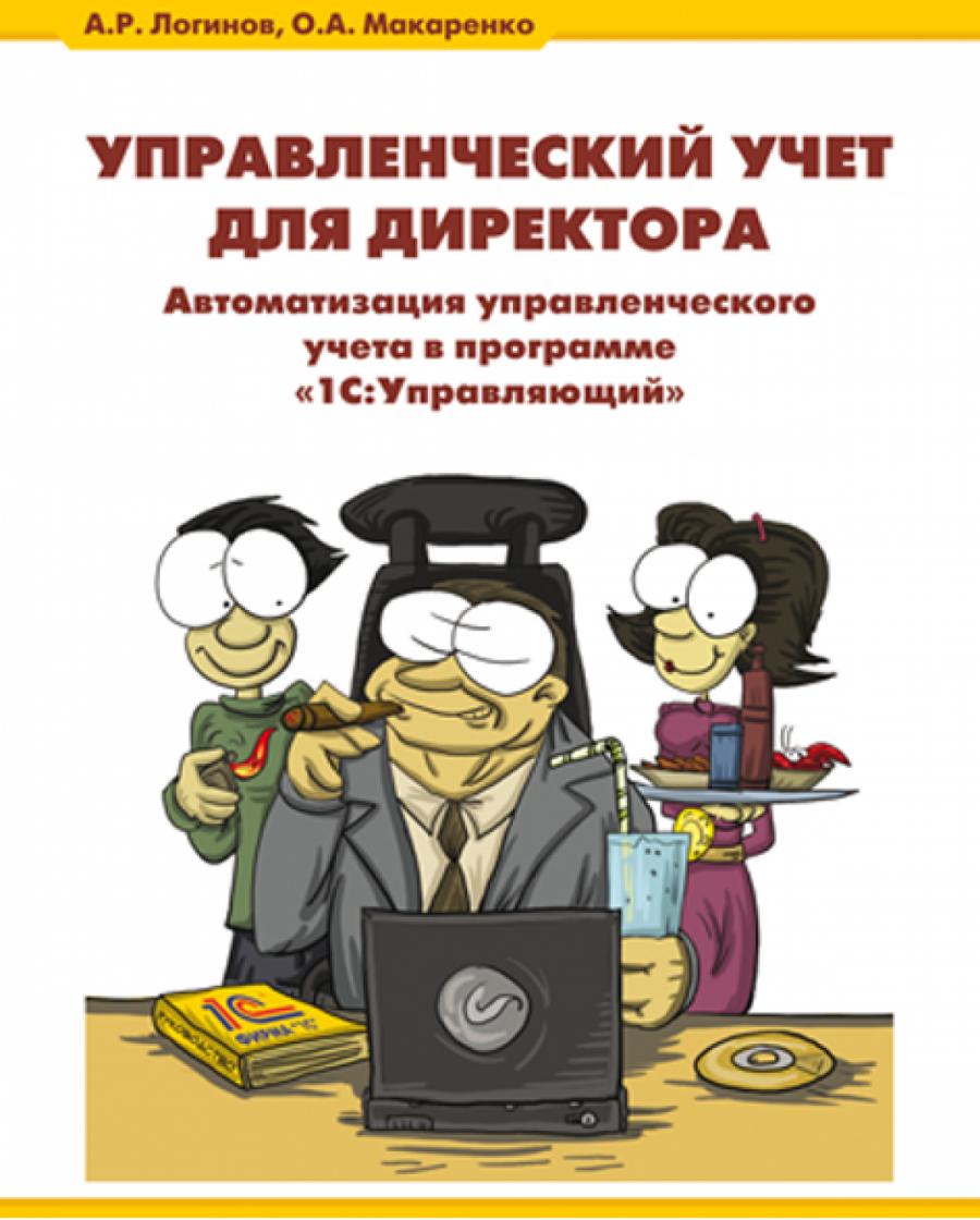 Обложка книги:  логинов а., макаренко о. - управленческий учет для директора