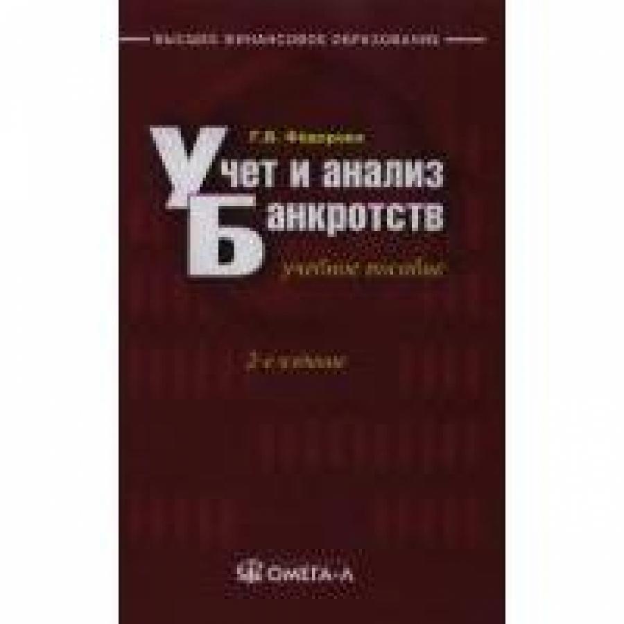 Обложка книги:  фёдерова г.в. - учет и анализ банкротств