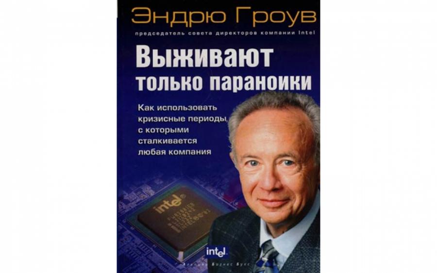 Обложка книги:  гроув э. - выживают только параноики. как использовать кризисные периоды, с которыми сталкивается любая компания
