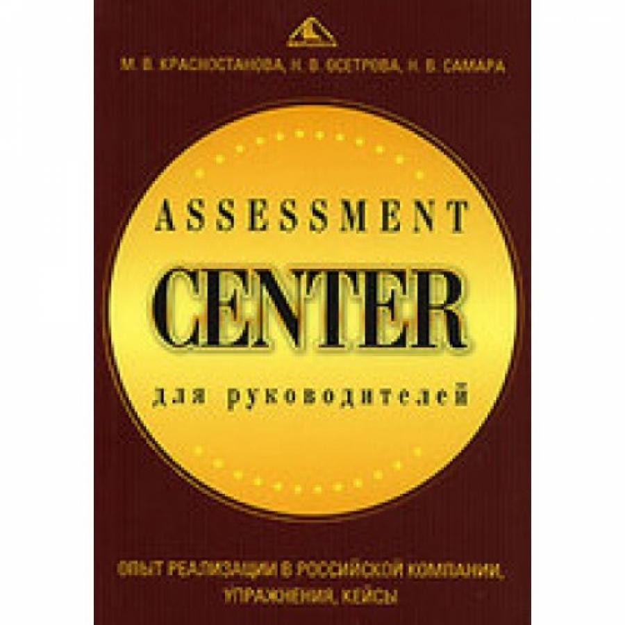 Обложка книги:  красностанова м.в., осетрова н.в., самара н.в. - assessment center для руководителей