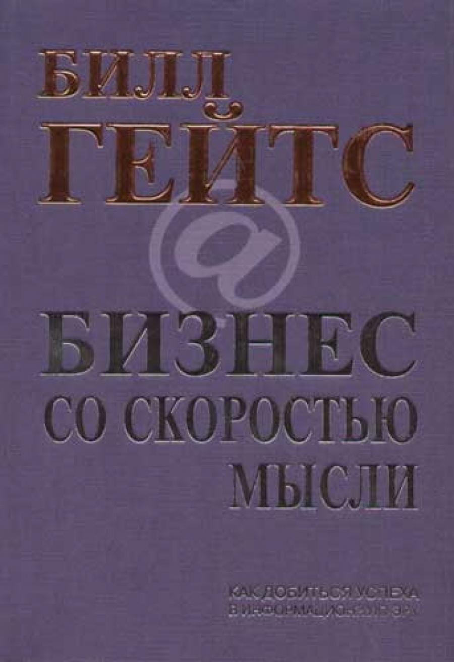 Обложка книги:  гейтс б. - бизнес со скоростью мысли.