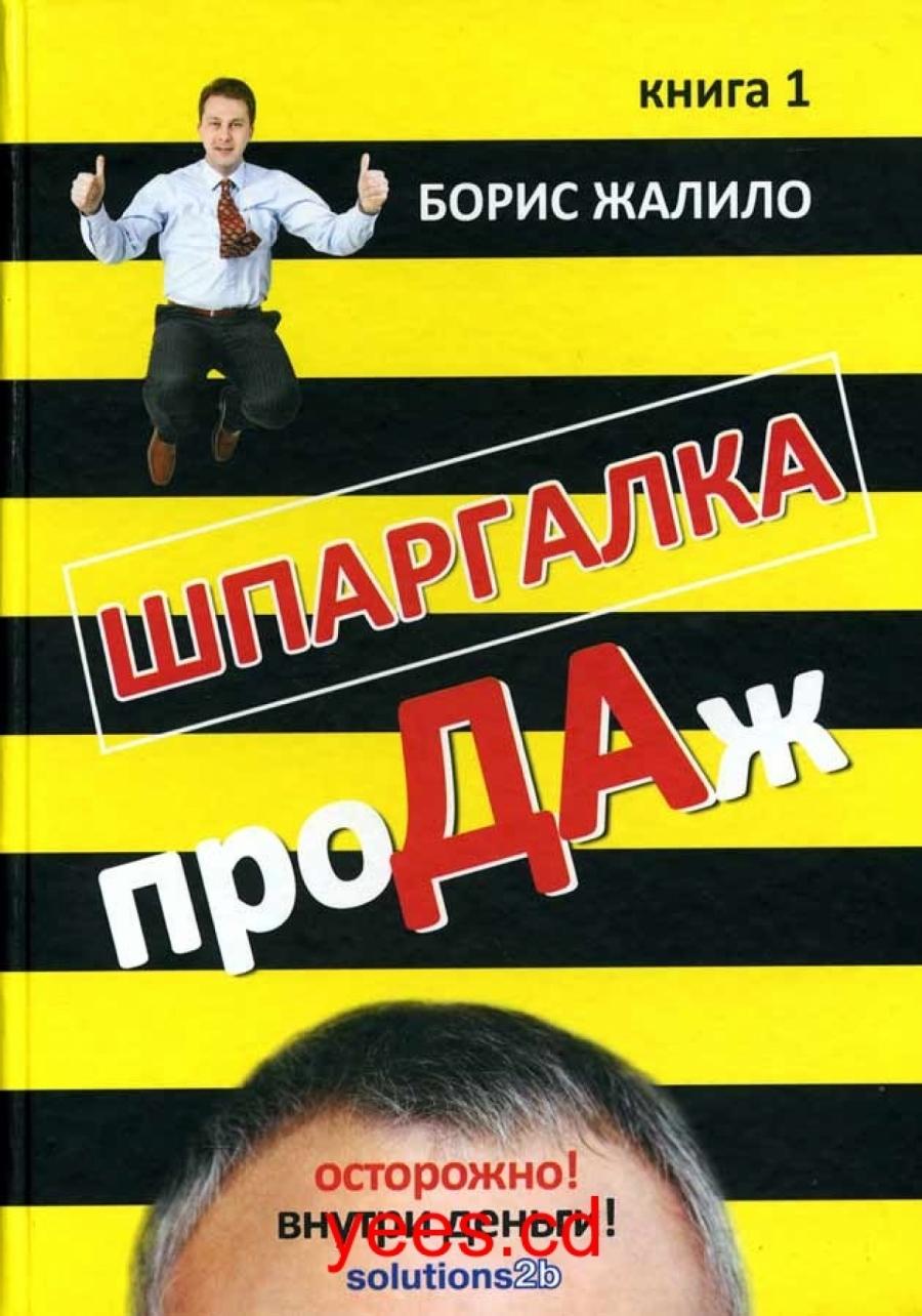 Обложка книги:  жалило борис - шпаргалка продаж. книга 1.