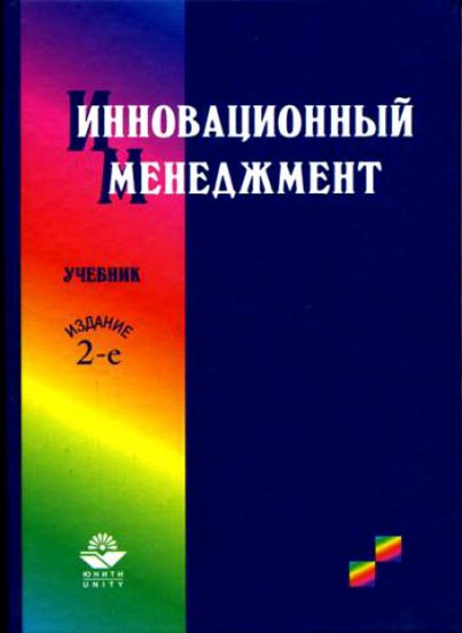 Обложка книги:  с. д. ильенкова, л. m. гохберг, с. ю. ягудин - инновационный менеджмент