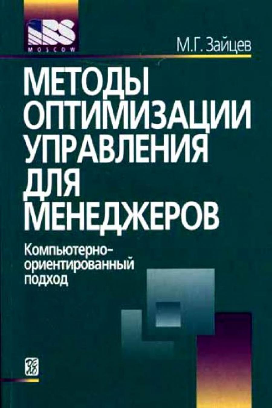 Обложка книги:  зайцев м.г. - методы оптимизации управления для менеджеров.