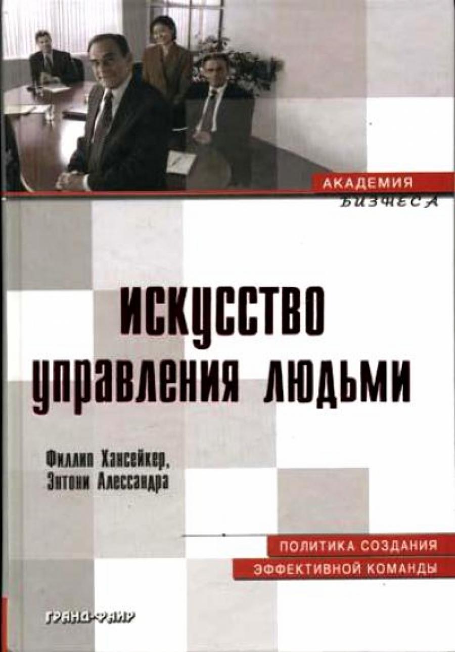 Обложка книги:  филлип хансейкер, энтони алессандра - искусство управления людьми