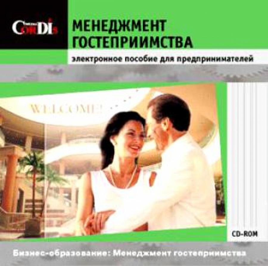 Обложка книги:  cordis - менеджмент гостеприимства