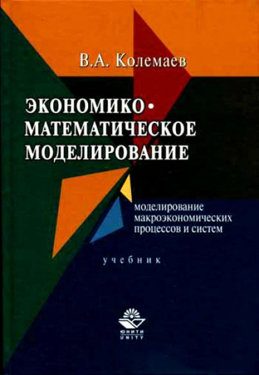 Обложка книги:  колемаев в.а. - экономико-математическое моделирование