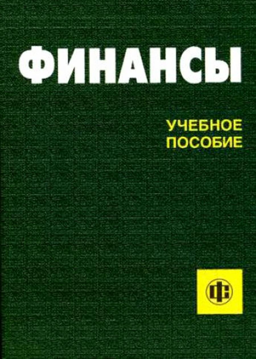 Обложка книги:  ковалева а.м - финансы
