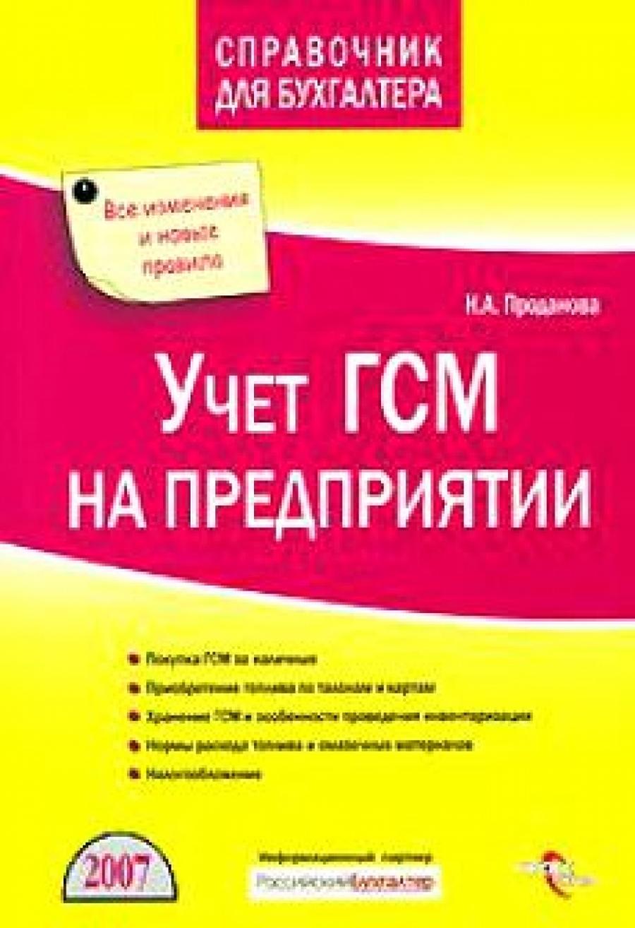 Обложка книги:  проданова н.а. - учет гсм на предприятии