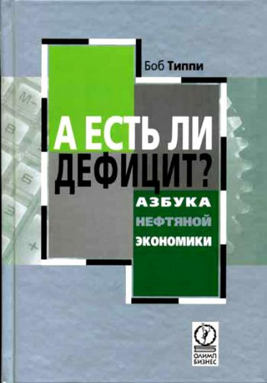 Обложка книги:  типпи б. - а есть ли дефицит. азбука нефтяной экономики