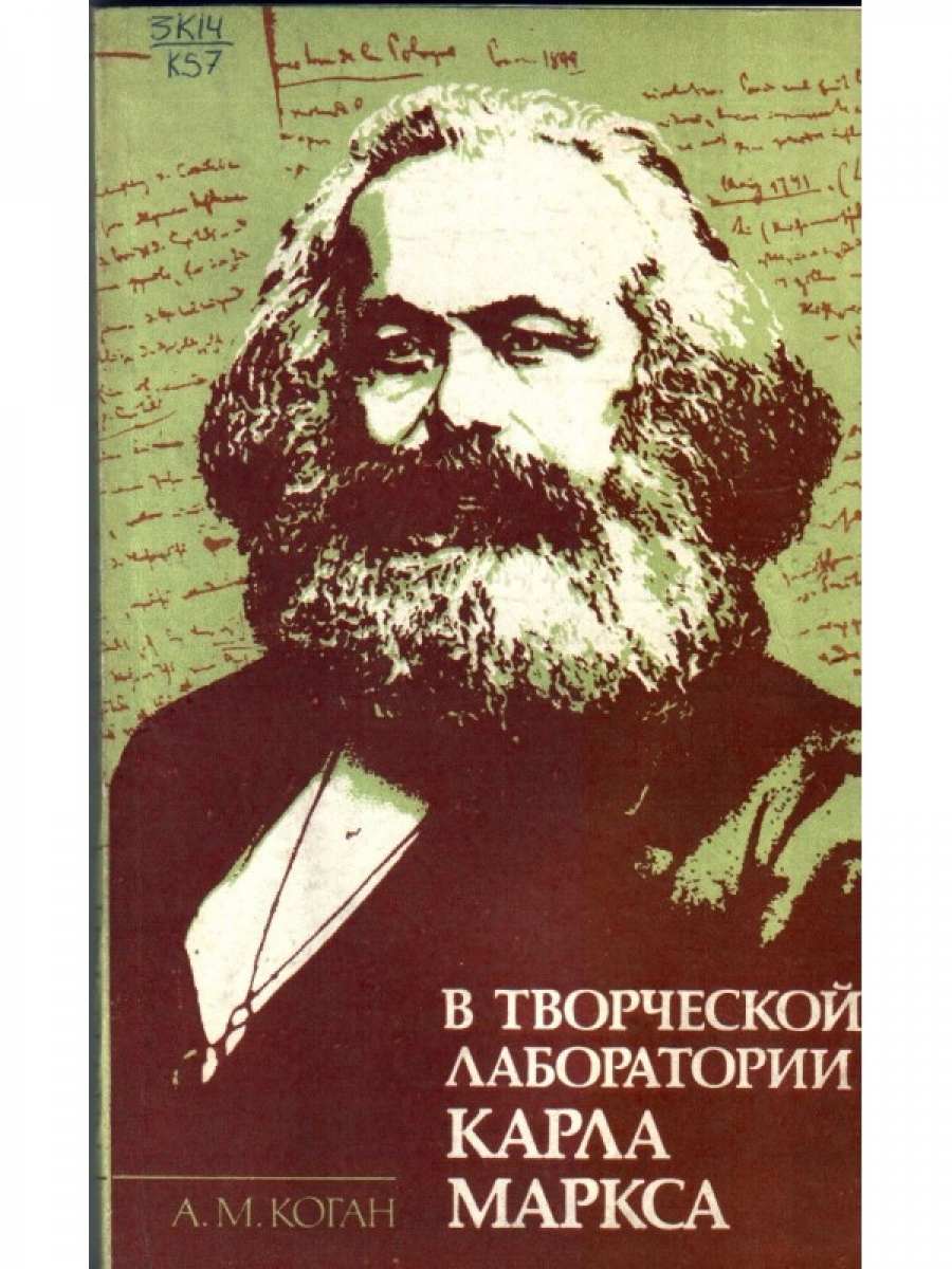 Обложка книги:  коган а.м. - в творческой лаборатории карла маркса