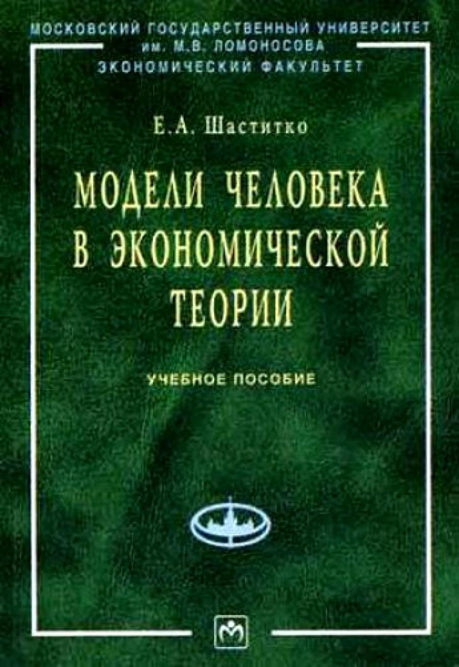 Обложка книги:  шаститко е.а. - модели человека в экономической теории