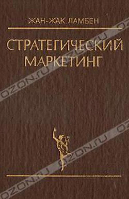 Обложка книги:  ламбен, жан-жак - стратегический маркетинг. европейская перспектива