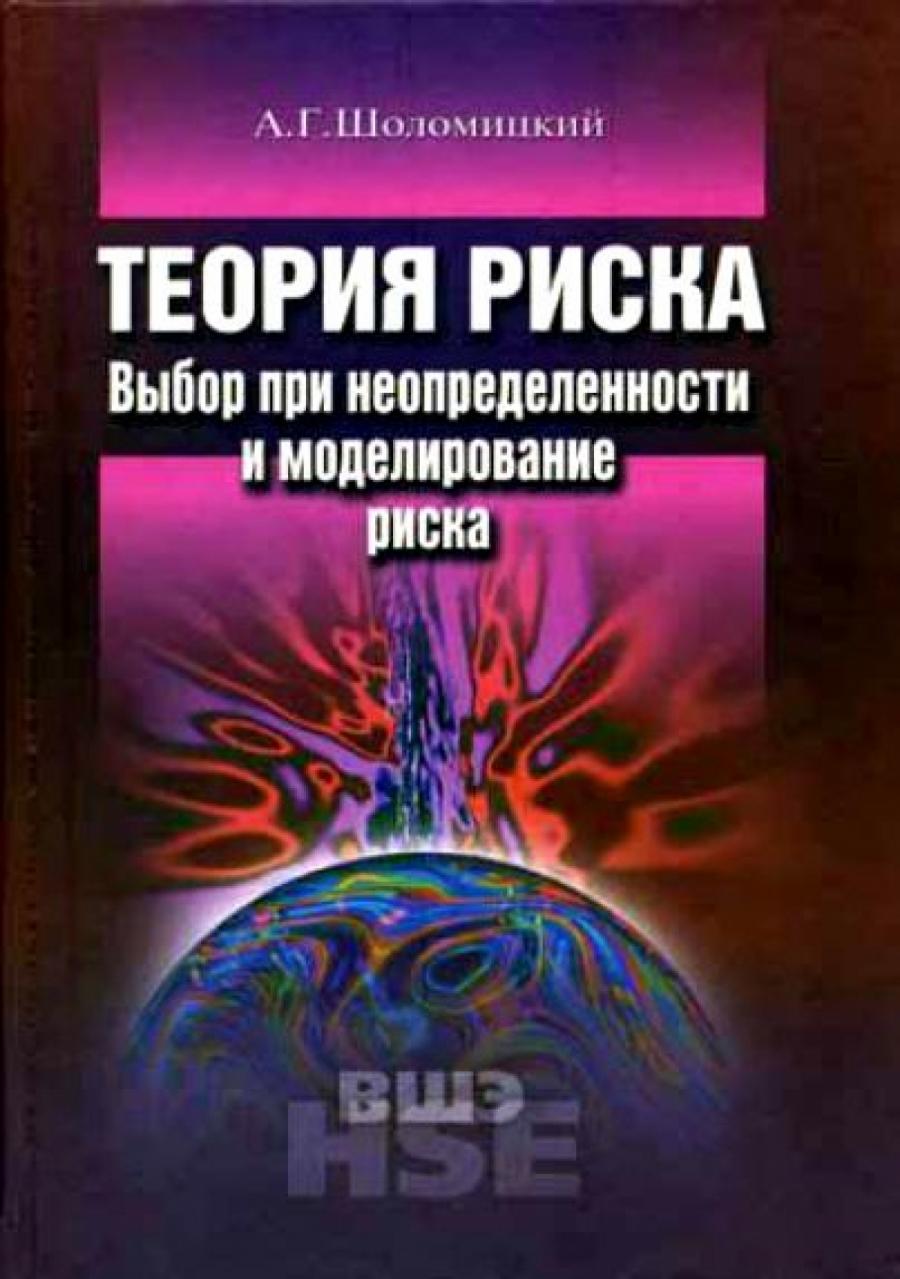 Обложка книги:  шоломицкий а.г. - теория риска. выбор при неопределенности и моделирование риска
