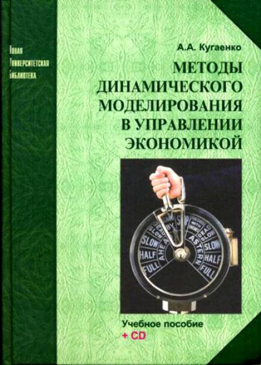 Обложка книги:  а.а. кугаенко - методы динамического моделирования в управлении экономикой