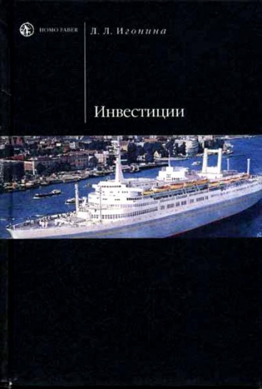 Обложка книги:  игонина л.л. - инвестиции