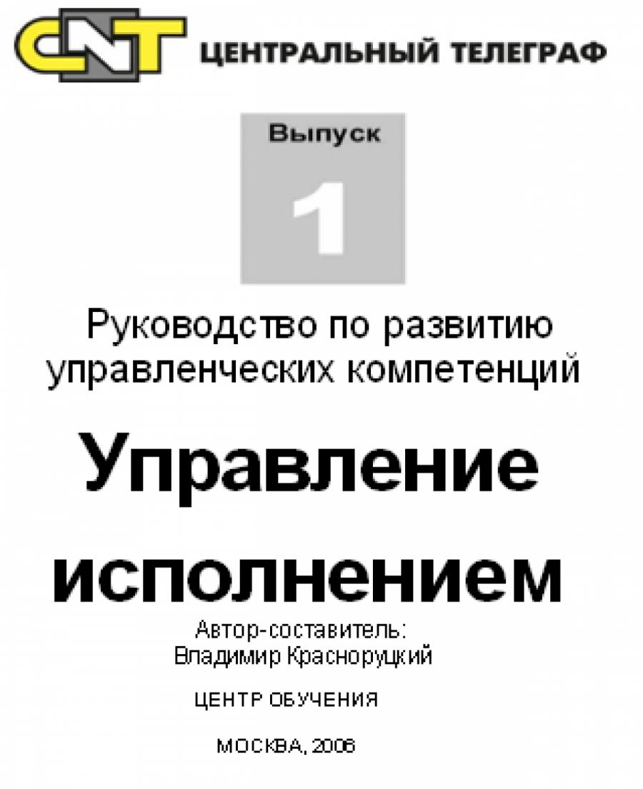 Обложка книги:  в. красноруцкий - руководство по развитию управленческихх компетенций