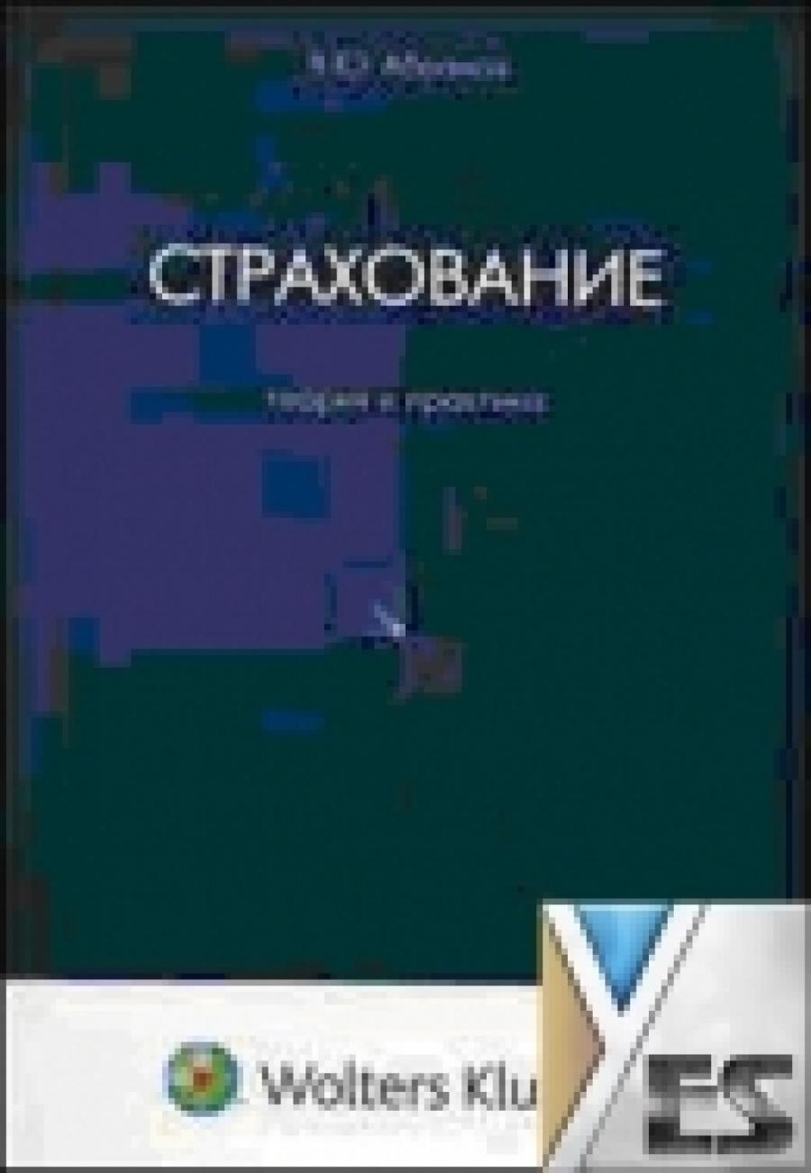 Обложка книги:  абрамов в.ю. - страхование