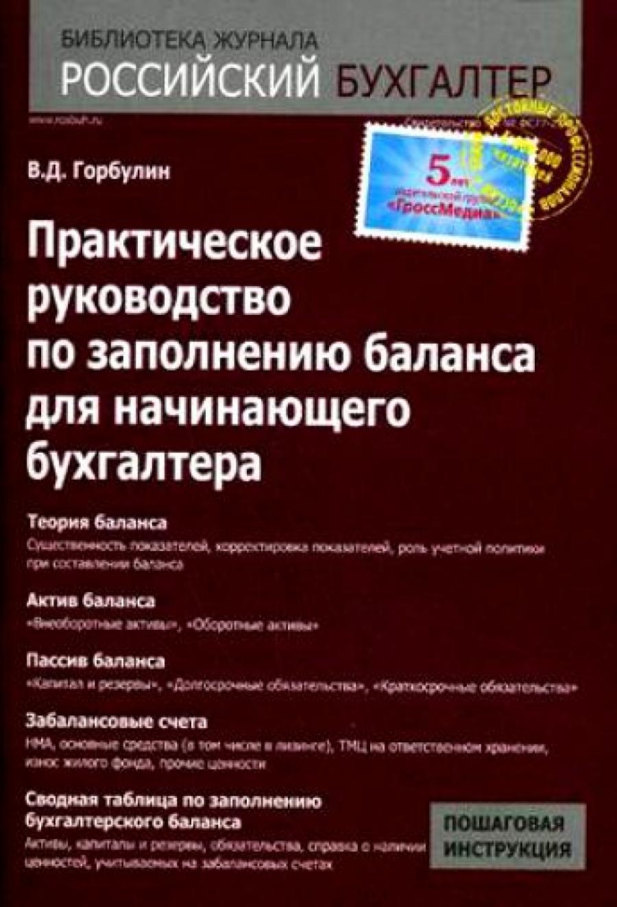Обложка книги:  в.д. горбулин - практическое руководство по заполнению баланса для начинающего бухгалтера