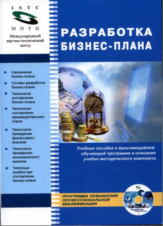 Обложка книги:  а.в.бухаров, н.в.никитин, б.в.сазыкин - разработка бизнес плана