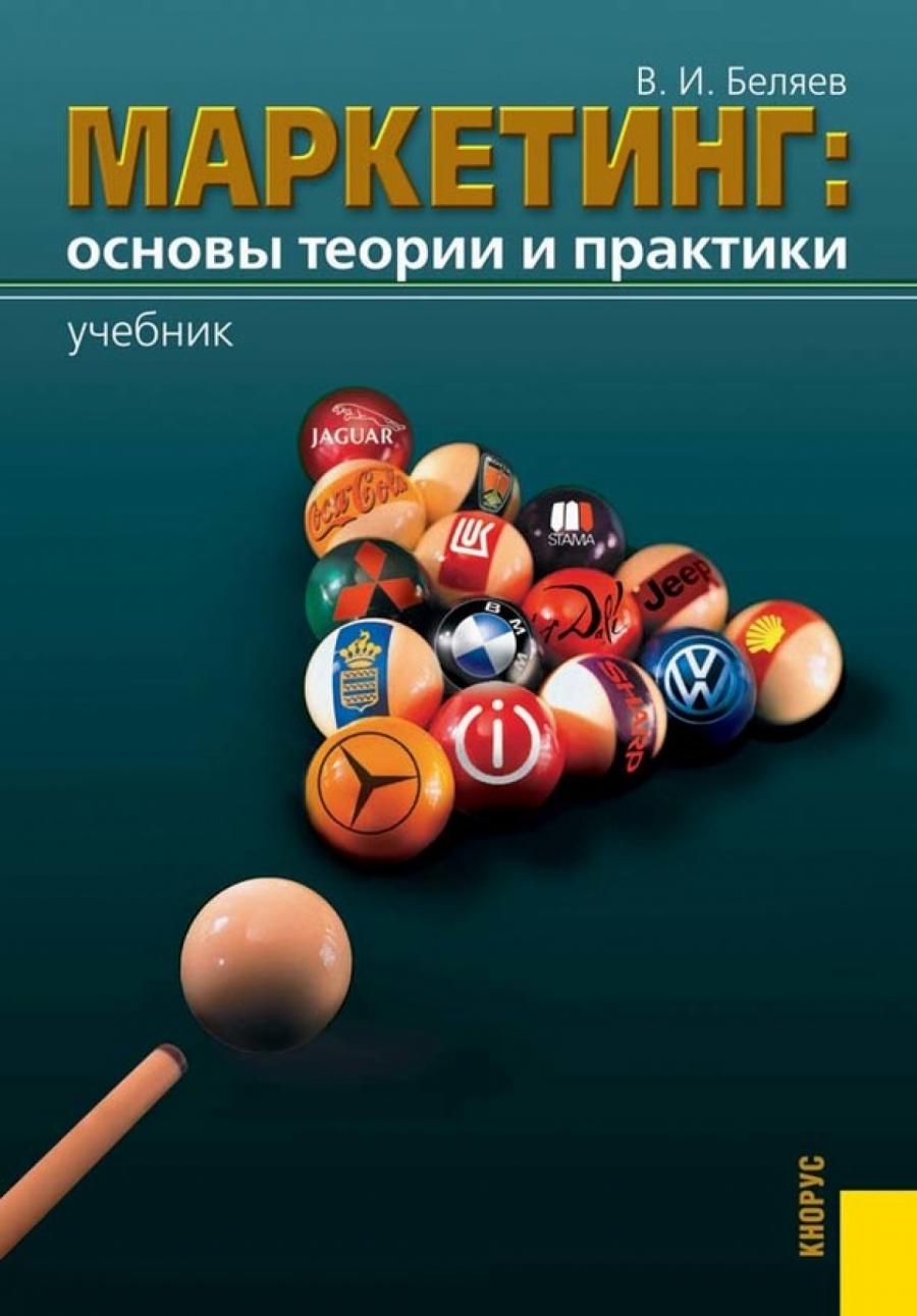 Обложка книги:  беляев в.и. - маркетинг основы теории и практики.