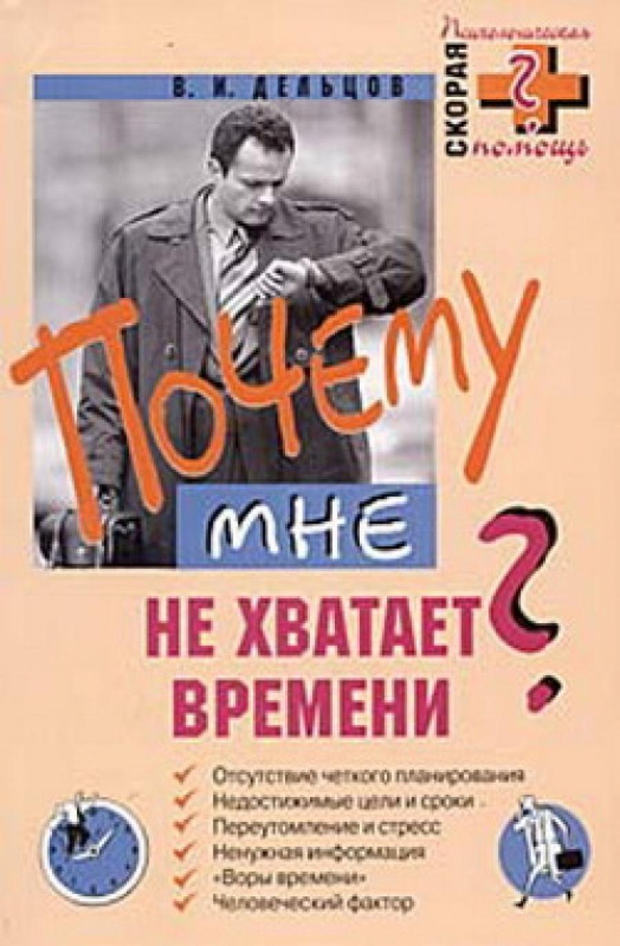 Обложка книги:  скорая психологическая помощь - в. и. дельцов - почему мне не хватает времени