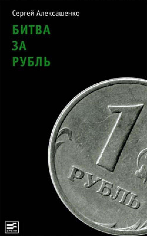 Обложка книги:  алексашенко с. - битва за рубль. взгляд участника событий