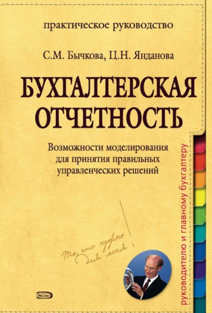 Обложка книги:  янданова ц.н., бычкова с.м. - бухгалтерская отчетность