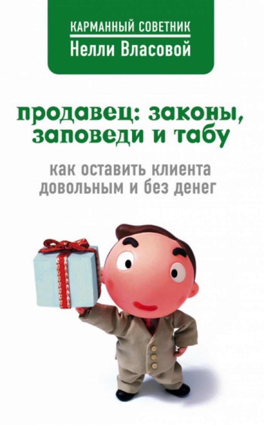 Обложка книги:  нелли власова - нелли власова 4 книги из серии карманный советник