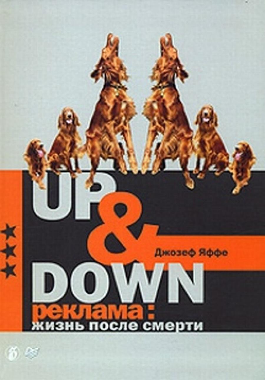 Обложка книги:  джозеф яффе - up & down. реклама жизнь после смерти.