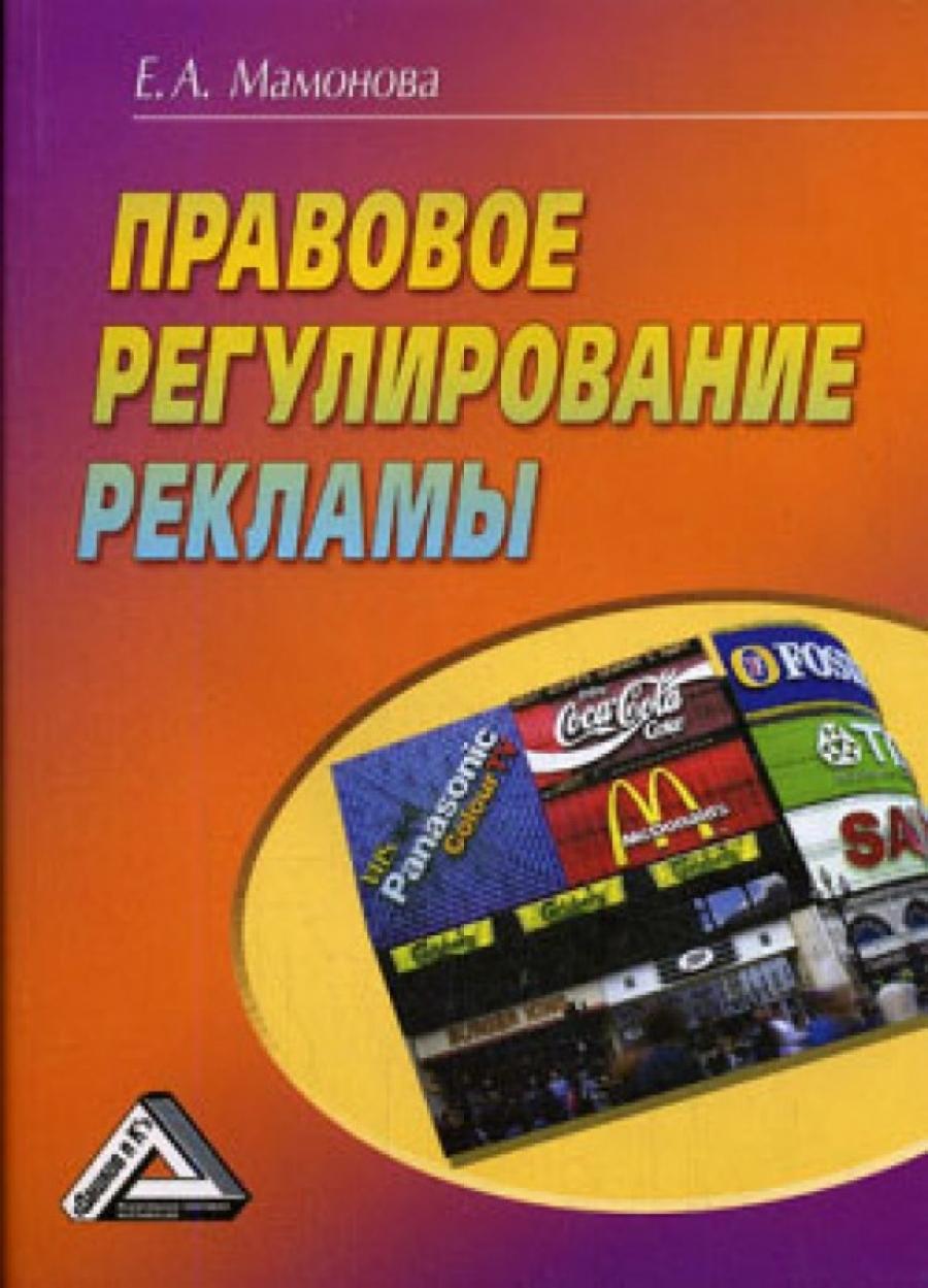 Обложка книги:  е.а. мамонова - правовое регулирование рекламы