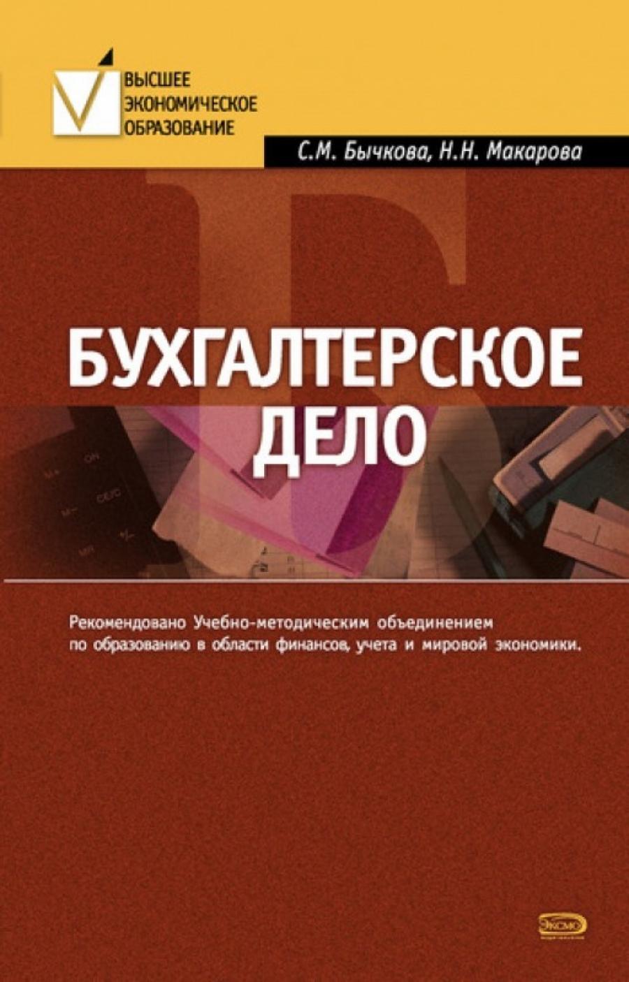 Обложка книги:  бычкова с. м., макарова н. н. - бухгалтерское дело