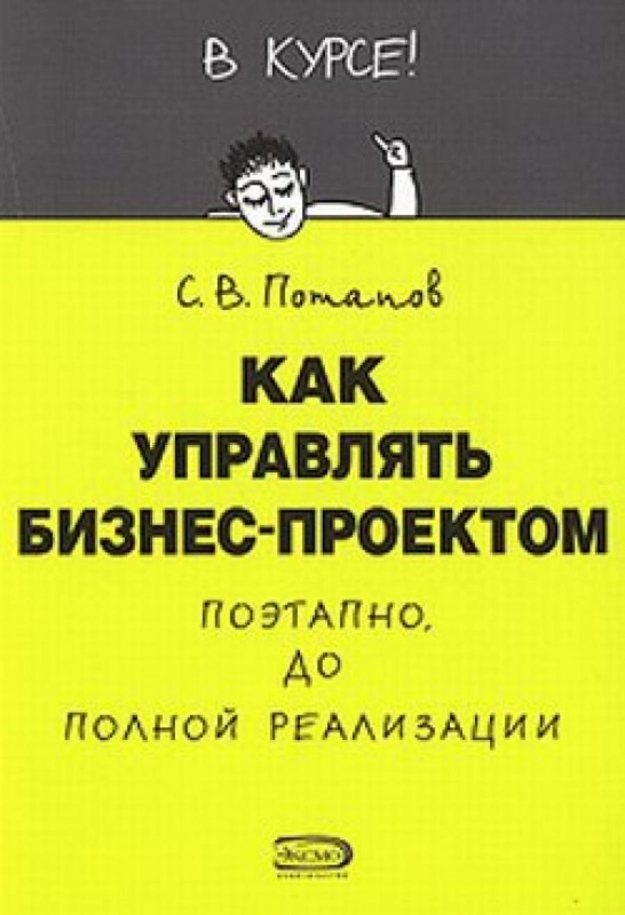 Обложка книги:  сергей потапов - как управлять проектами