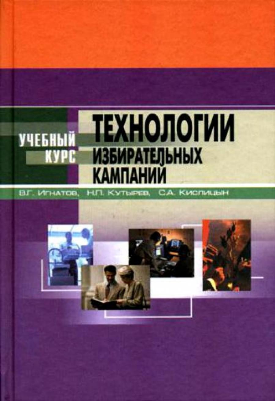 Обложка книги:  игнатов в.г. и др. - технологии избирательных компаний