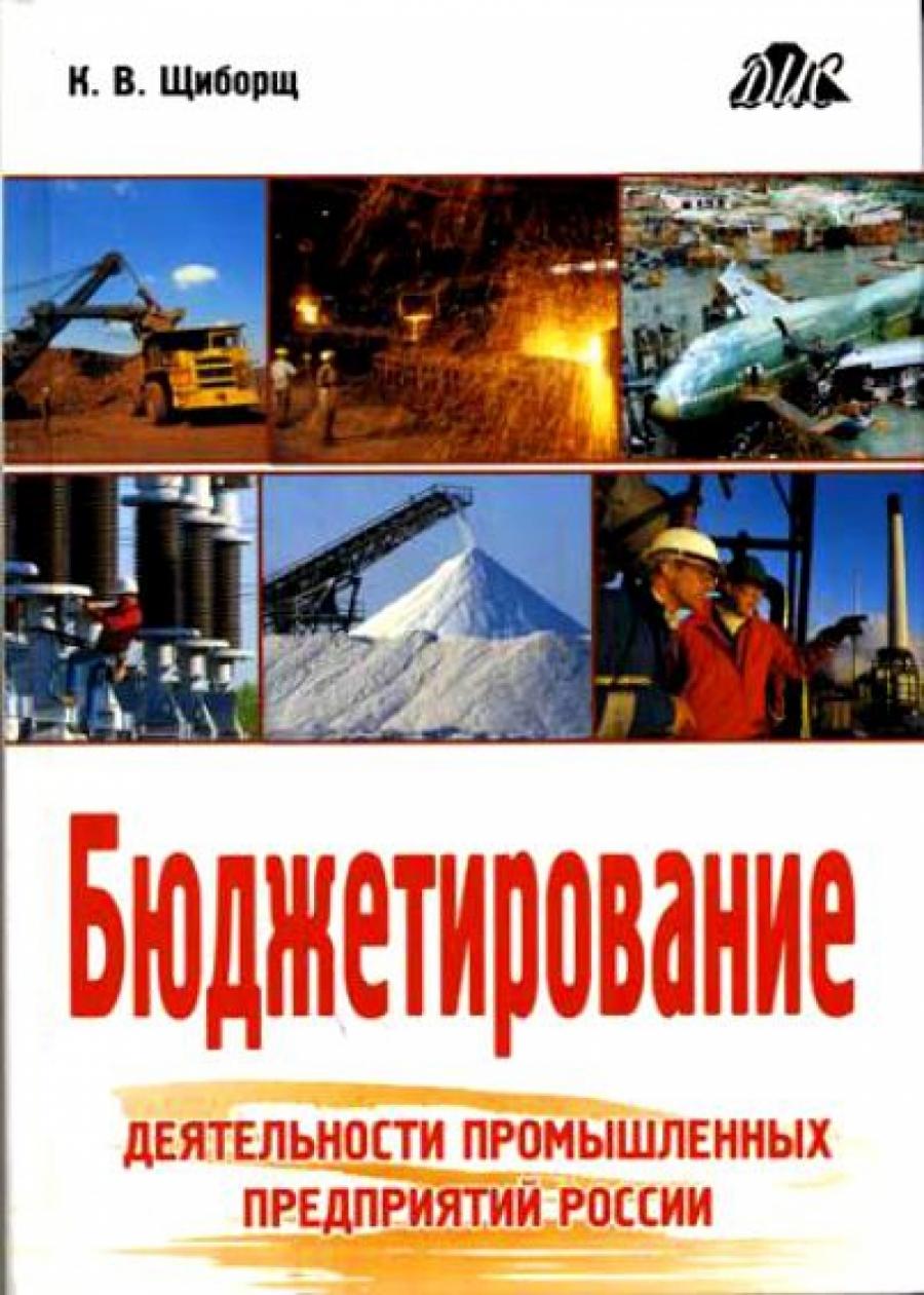 Обложка книги:  щиборщ к.в. - бюджетирование деятельности промышленных предприятий россии