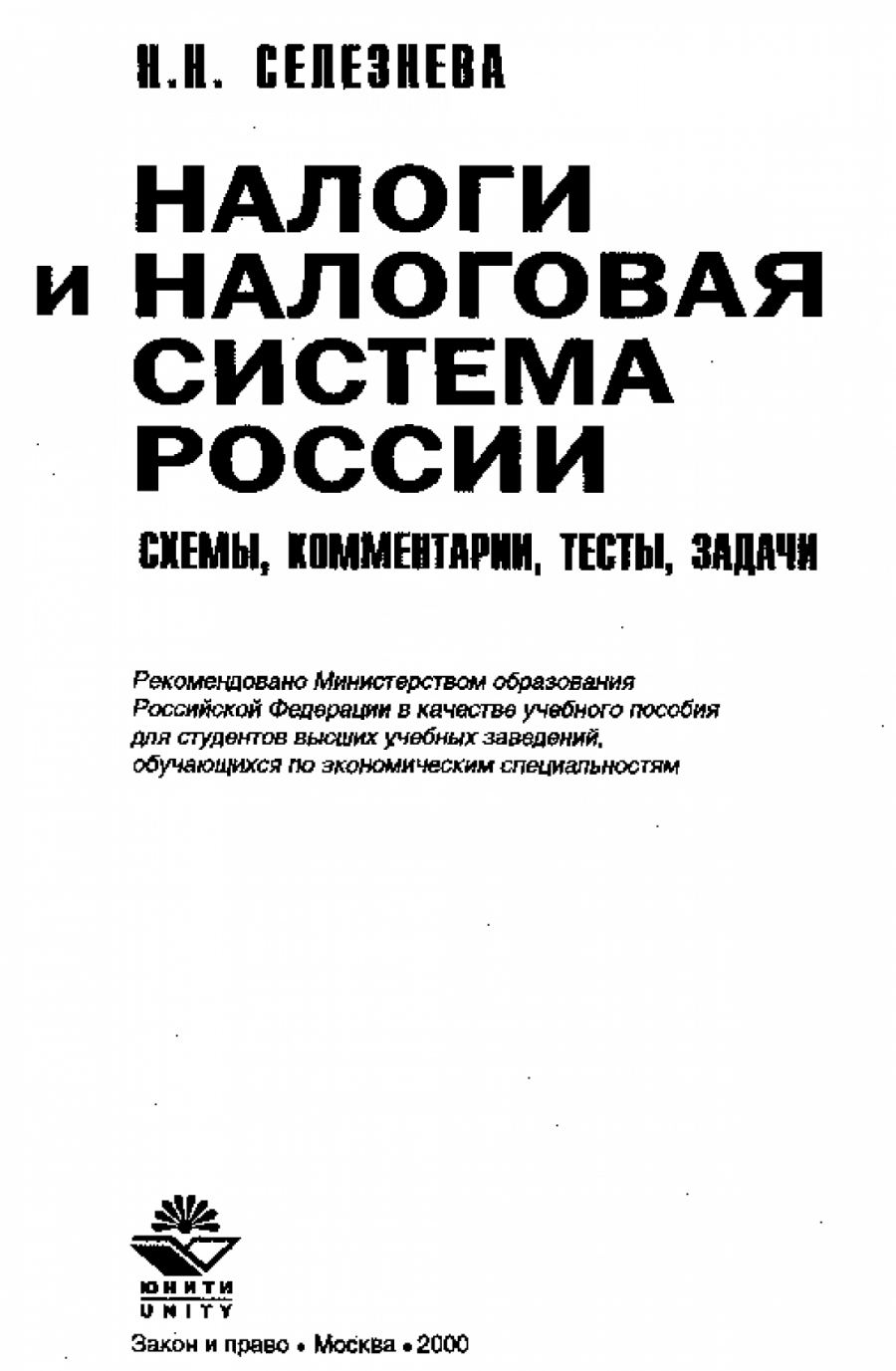 Обложка книги:  селезнева н. н. - налоги и налоговая система россии