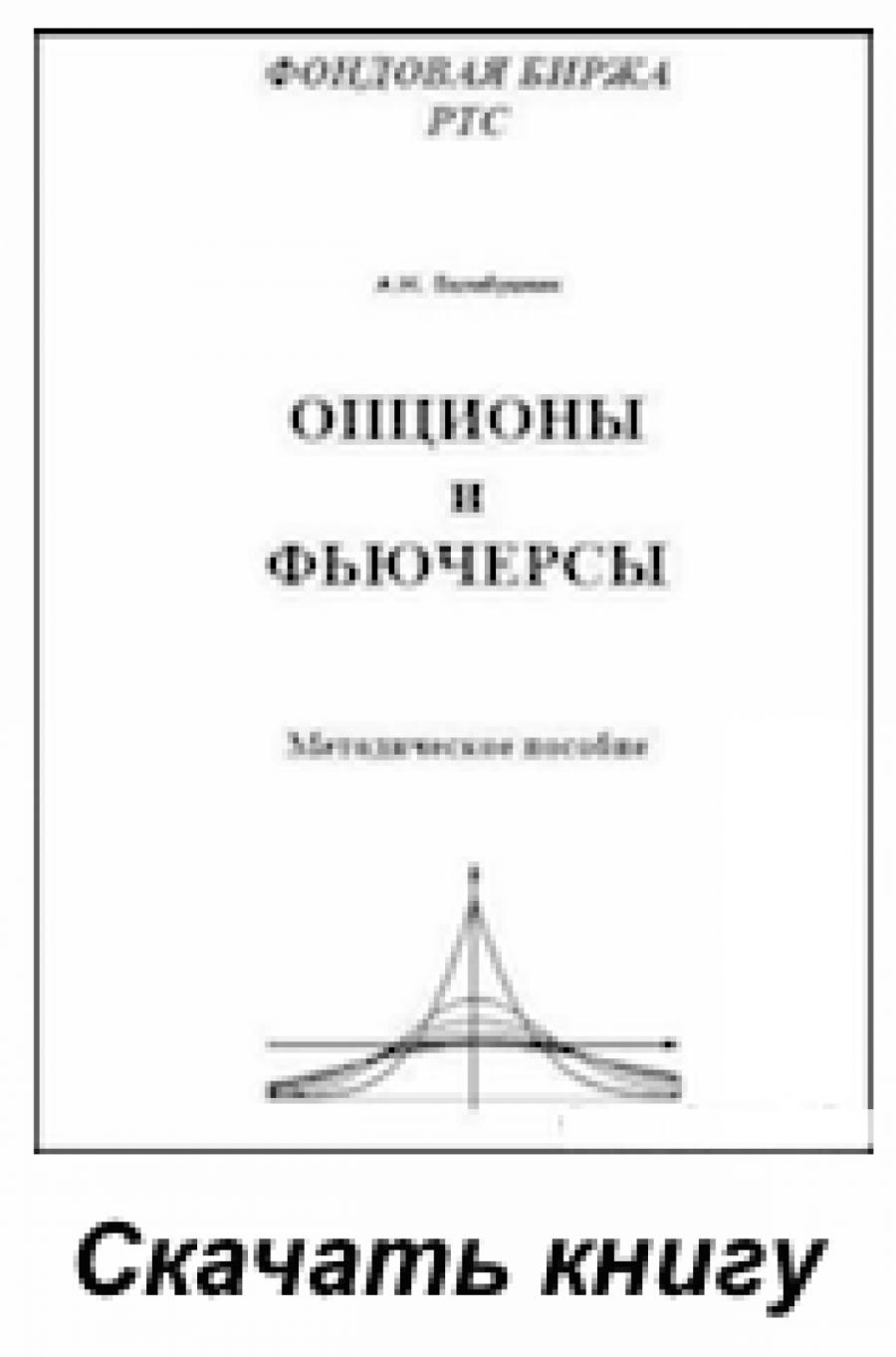 Обложка книги:  а. н. балабушкин - опционы и фьючерсы