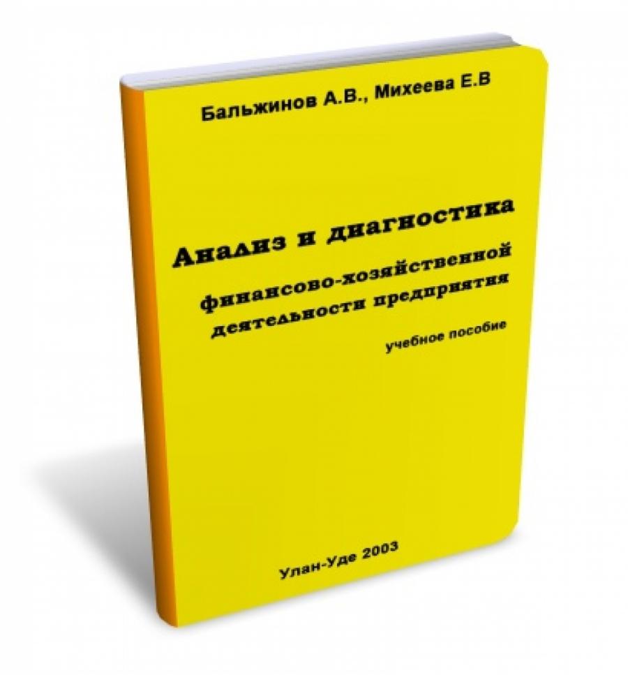Обложка книги:  бальжинов а.в., михеева е.в. - анализ и диагностика финансово-хозяйственной деятельности предприятия