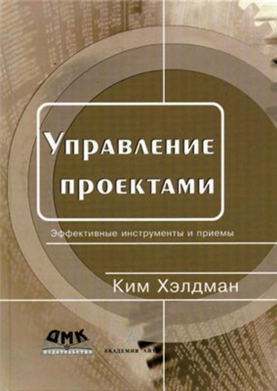 Обложка книги:  к. хелдман - профессиональное управление проектом