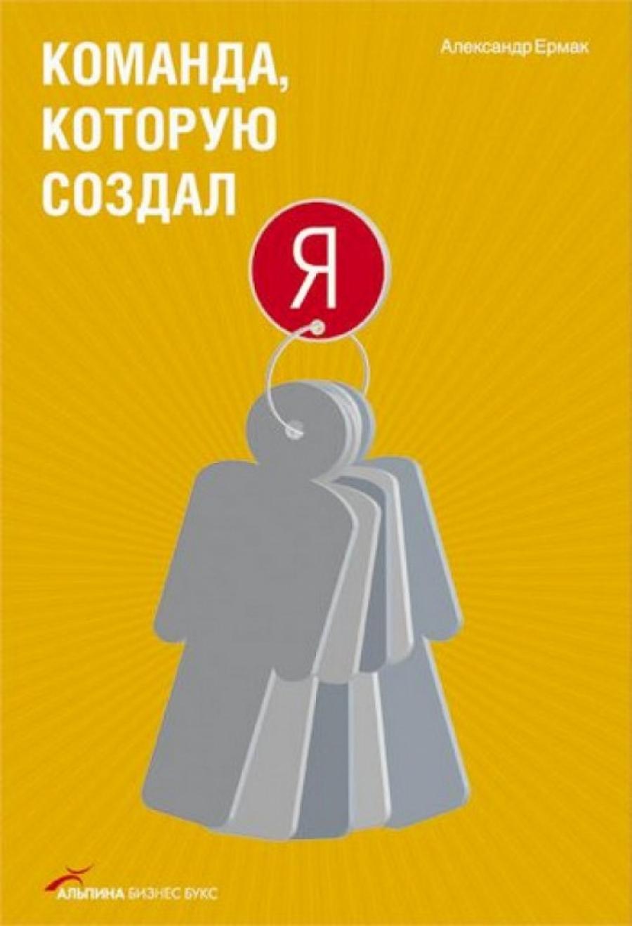 Обложка книги:  александр ермак - команда, которую создал я.