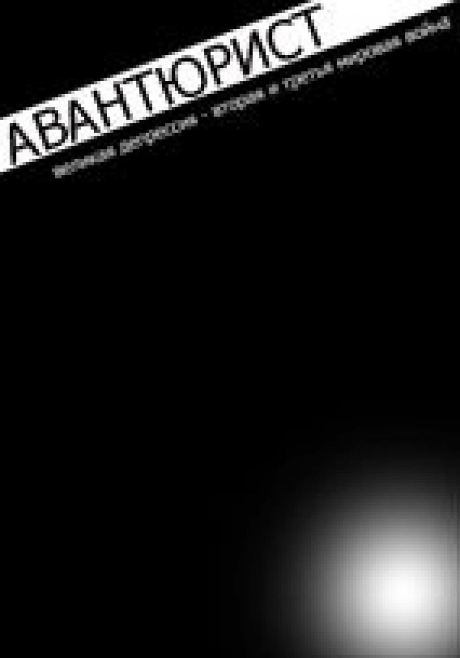 Обложка книги:  авантюрист. великая депрессия -2 и третья мировая война